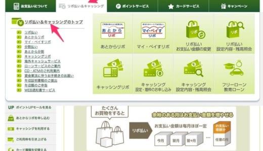 三井住友VISAカードのリボ払いの一括支払や増額の期限と支払方法