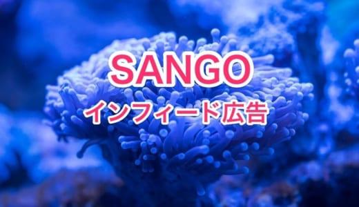 SANGOのインフィード広告をバージョン1.4でも動くようにカスタマイズする
