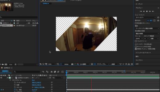 GoPro動画をジンバルを使わずソフトウエアだけで自動水平保持(傾き補正)する