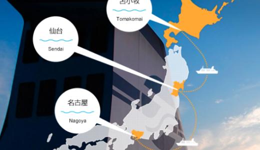 【関西⇔北海道】フェリー料金の割引や比較まとめ 【太平洋フェリーが格安】
