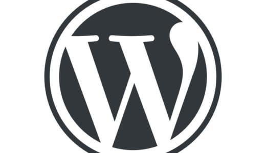 【無料】WordPress移行代行業をはじめました
