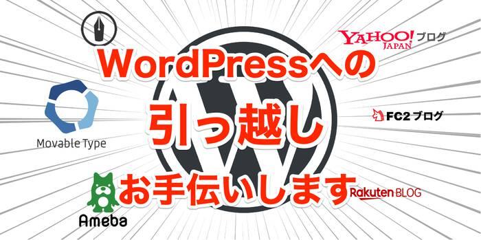 【無料】WordPressへの移行をお手伝いします!