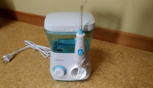 【格安ジェットウォッシャー】Chefavor 口腔洗浄機は下がった歯茎にも優しい水量タイプの口腔洗浄機