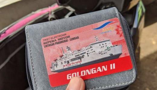 【2020年2月 ロンボク島編 1日目】バリ島パダンバイからフェリーでロンボク島へ移動